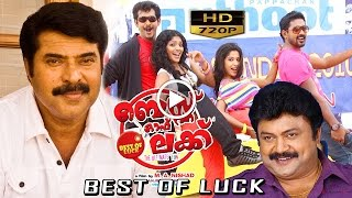 Best of Luck | Malayalam Full Movie |  Mammootty Malayalam Full Movie | 2015 upload
