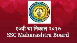 SSC Board Result 2017, ssc Maharashtra Board results 2017,१० वी चा निकाल कसा पाहावा 2017, ssc board