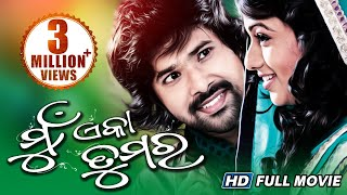Mu Eka Tumara | Odia Full Movie | Super hit Romantic Film | Sabyasachi | Archita | Oriya HD Movie