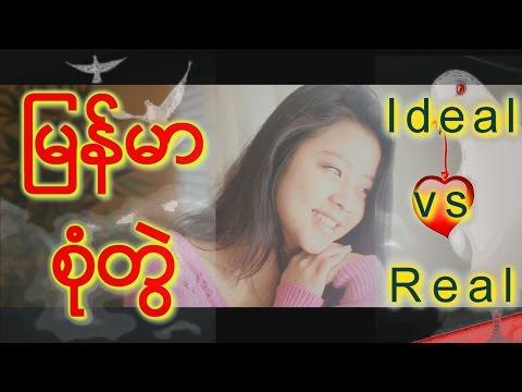 Xxx Mp4 Burmese Couple Ideal Vs Real 3gp Sex