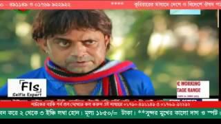 Bangla Natok Sonar Pakhi Rupar Pakhi Part 33 Orjinal । Daimond Herbal