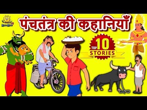 Xxx Mp4 Panchatantra Ki Kahaniya Hindi Kahaniya For Kids Stories For Kids Moral Stories Koo Koo TV 3gp Sex