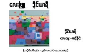 Diary - Lay Phyu