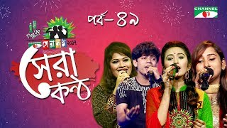 Shera Kontho 2017 | সেরা কণ্ঠ ২০১৭ | Episode 49 | Season 6 । Channel i TV