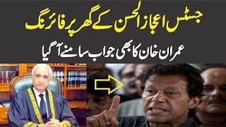 Imran Khan Response On Fi-ri-ng At Justice Ejaz Ul Ahsan House
