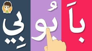 قراءة الحروف العربية مع المد  (آ, أُو, إِي) | تعليم القراءة للصغار - تعليم القراءة للاطفال مع زكريا