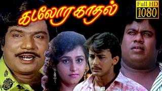 New Tamil Movie 2016 | Kadalora Kaadal | Sainjai, Manju,Goundamani, Senthil | Superhit Movie HD