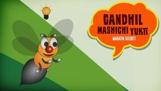 Gandhil Mashichi Yukti - Marathi Story For Children, Chan Chan Marathi Goshti | Marathi Cartoon