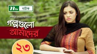 NTV Romantic Drama Serial | Golpogulo Amader | EP 23 | Tasnuva Tisha | Apurba | Nadia Mim