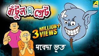 Batul The Great । Sabeda Bhoot | Bangla Cartoon Video | Kids Animation