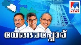 Vengara by election    Manorama News