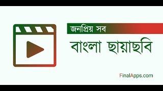 Bangla Movie - জনপ্রিয় সব বাংলা ছবি - বাংলা ছায়াছবি