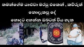 තමන්ගේම යාළුවා මරපු එකෙන් , කව්රුත් නොදැකපු දේ- how to live a happy life in srilanka