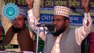 New Islamic Bangla Waz Mahfil 2017 By Maulana  Kofil Bin Amin.01711-180640.