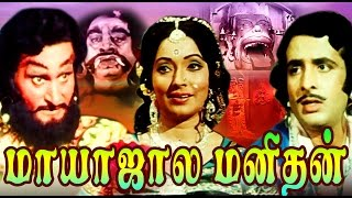Super Hit Tamil Full Movie | Mayasala Manithan |Tamil Adventure Movie|Chindren Movie