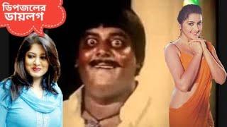 Dipjol Funny Bangla Movie Dialogue