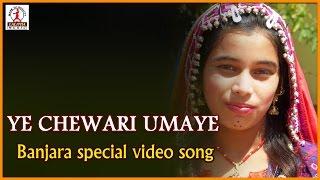 Banjara Special | Ye Chori Umaye Song | Lambadi Special DJ Folk Songs | Lalitha Audios And Videos