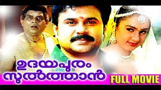 Malayalam Full Movie 2016 New Releases Dileep # Latest Movies # Malayalam Action Movies Full