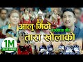 Basanta Thapa & Khima Roka Panche baja song आलु मिठो | Ft. Durgesh Thapa & Karishma Dhakal