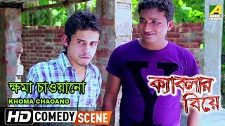 Khoma Chaoano | Comedy Scene | Kablar Biye | Apurba Roy Comedy