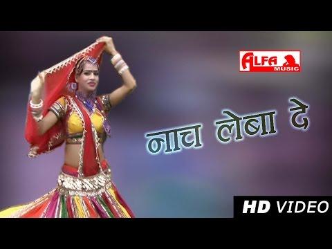 Xxx Mp4 Rajasthani Video Song Naach Leba De By Kanchan Sapera Marwadi Song Video 3gp Sex