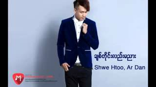 Myanmar new shwe htoo son