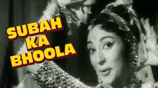 सुबह का भूला - पुराने हिंदी गीत | आशा भोसले | माला सिन्हा | गहरा दाग