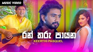 Ran Tharu Payana (රන් තරු පායන)   Keerthi Pasquel   Official Music Video   MEntertainments