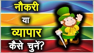 नौकरी या व्यापार ? कैसे चुने ? Business or Job | How to Choose your Career in Hindi | TsMadaan