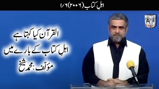 اہلِ کِتاب ۔ القرآن کیا کہتا ہے۔ مقّرر محمد شیخ 01/06 (2006)