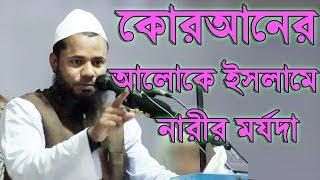 bangla new waz 2017 Sharifuzzaman Rajibpuri | Quraner Aloke Islame Narir Morzadar Tafsirul Mahfil