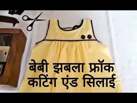 Baby jabla (frock) cutting and stitching in hindi