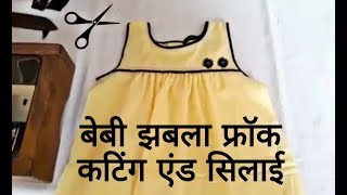 Baby jabla (frock) cutting and stitching in hindi