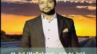 Halleluya ( ሃሌ ሉያ) - Awtaru Kebede