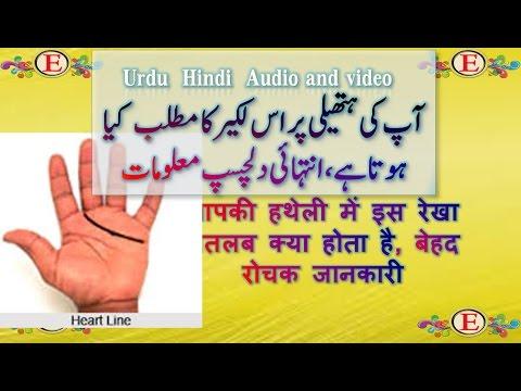 palmistry reading in hindi (in urdu video) آپ کی ہتھیلی پر اس لکیر کامطلبکیا  ہوتاہے