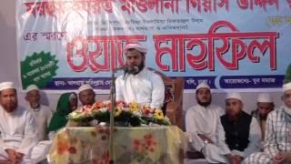 Tumar name tumar gane by maulana arif billah