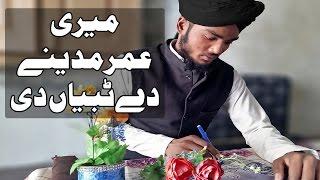 Meri umar Madine de tibyan di | Naat (Muhammad Shareef Hussain Qadri) | Mazhab.PK