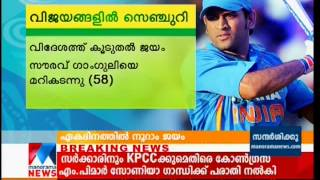Dhoni is only non-Aussie captain with 100 ODI wins-Manorama News