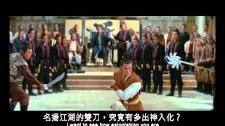 The New One-Armed Swordsman (1971) Shaw Brothers **Official Trailer** 新獨臂刀