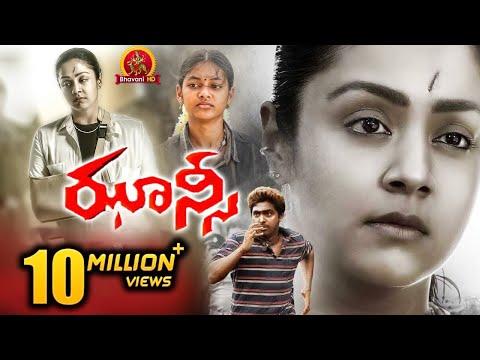 Xxx Mp4 JHANSI FULL MOVIE Jyothika GV Prakash 2018 Latest Telugu Full Movies Bhavani HD Movies 3gp Sex