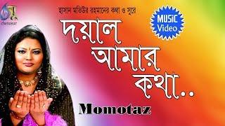 Doyal Amar Kotha । Momtaz । Bangla New Folk Song