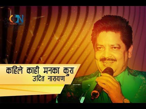 Kahile Kahin Manka Kura   Udit Narayan Jha   Karaoke