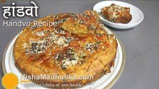 Handvo Recipe - Baked Handvo Recipe - Gujarati Handvo - Handwa