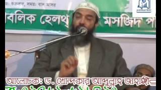 bangla waz খ্রিষ্টানদের বর বর চিত্রের কাহিনী।Dr Abdullah jahangir