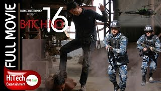 Nepali Full Movie || Batch No 16