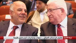إقليم كردستان العراق... دعوات ومبادرات لنزع فتيل الأزمة