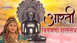 Jain Bhajan Aarti - Aarti Chintamani Parasnath [Full Song]  Jai Jinendra
