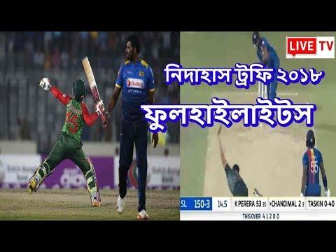 Xxx Mp4 মুশফিকের টর্নেডো ব্যাটিংয়ে ক্রিকেটবিশ্বে নতুন ইতিহাস সৃষ্টি করল বাংলাদেশ Bangladesh Vs Srilanka 2018 3gp Sex
