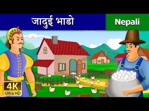 Xxx Mp4 जादुई भाडो The Magic Pot In Nepali Nepali Story Story In Nepali Nepali Fairy Tales 3gp Sex