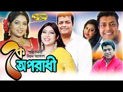 Ke, Oporadhi | প্রতিমন্ত্রী ওমর সানি | শাবনূর | Tishna | দিলদার | দানি রাজ | বাংলা নতুন চলচ্চিত্র 2017 | সিডি ভিশন